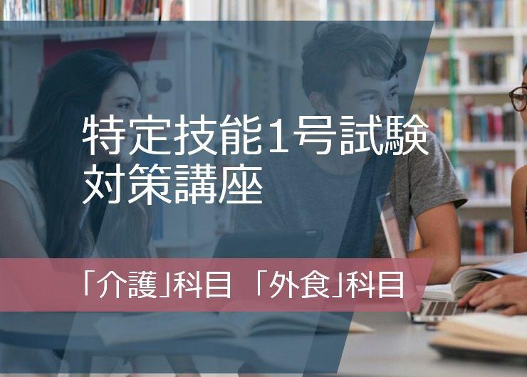 特定技能1号試験対策講座10月開催のお知らせ